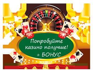 Скачать интернет казино ya888ya игровые автоматы сэнсарные играть сейчас